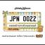 กรอบป้ายทะเบียนรถยนต์ CARBLOX ระหัส JPN 0022 CAT LOVER ( SPECIAL DlE CUT ) thumbnail 1