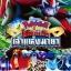 Pokemon the Movie 7 disc พากษ์ไทย thumbnail 1