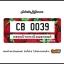 กรอบป้ายทะเบียนรถยนต์ CARBLOX ระหัส CB 0039 ลายผลไม้ FRUITS. thumbnail 1