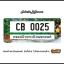 กรอบป้ายทะเบียนรถยนต์ CARBLOX ระหัส CB 0025 ลายเทศกาลต่างๆ FESTIVALS. thumbnail 1