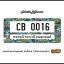 กรอบป้ายทะเบียนรถยนต์ CARBLOX ระหัส CB 0016 ลาย CUTE. thumbnail 1