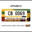 กรอบป้ายทะเบียนรถยนต์ CARBLOX ระหัส CB 0069 ลายลายแนวๆฮิ๊ป thumbnail 1