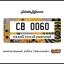 กรอบป้ายทะเบียนรถยนต์ CARBLOX ระหัส CB 0060 ลาย SPORT. thumbnail 1