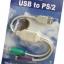 Cabel USB TO PS/2 thumbnail 2