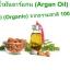 น้ำมันอาร์แกน (Organic Argan Oil) ออร์กานิค 100% บำรุงหน้า บำรุงผม แห้งเร็ว thumbnail 4