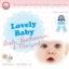 CD Set ซีดีเพลงเด็ก เพลงคลาสสิคเสริมพัฒนาการ Lovely Baby Bach, Beethoven and Mozart thumbnail 1