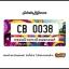 กรอบป้ายทะเบียนรถยนต์ CARBLOX ระหัส CB 0038 ลาย FASHION STYLE. thumbnail 1