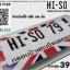 กรอบป้ายทะเบียนรถยนต์ HI - SO 79 FLAG ENGLAND thumbnail 1