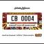 กรอบป้ายทะเบียนรถยนต์ CARBLOX ระหัส CB 0004 ลายกราฟฟิตี้ GRAFFITI. thumbnail 1