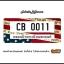 กรอบป้ายทะเบียนรถยนต์ CARBLOX ลายธงชาติสหรัฐอเมริกา ระหัส CB 0011 UNITED STATE OF AMERICA FLAG. thumbnail 1