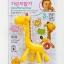 Ange Teether อังจู ยางกัดยีราฟ (Ange the Giraffe) thumbnail 1
