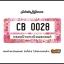 กรอบป้ายทะเบียนรถยนต์ CARBLOX ระหัส CB 0028 ลาย LOVE STORYS. thumbnail 1