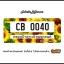 กรอบป้ายทะเบียนรถยนต์ CARBLOX ระหัส CB 0040 ลายธรรมชาติ NATURE. thumbnail 1