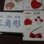 บัตรคำภาษาจีน thumbnail 3