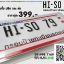 กรอบป้ายทะเบียนรถยนต์ HI - SO 79 FLAG U.S.A thumbnail 1