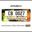 กรอบป้ายทะเบียนรถยนต์ CARBLOX ระหัส CB 0027 ลายลายแนวๆฮิ๊ป thumbnail 1