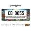 กรอบป้ายทะเบียนรถยนต์ CARBLOX ระหัส CB 0055 ลายลายแนวๆฮิ๊ป thumbnail 1