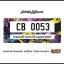 กรอบป้ายทะเบียนรถยนต์ CARBLOX ระหัส CB 0053 ลาย FASHION STYLE. thumbnail 1