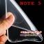 พร้อมส่ง เคส โน๊ต 5 ซิลิโคนนิ่ม เงา-มัน ใส ฟรี EMS thumbnail 3