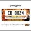 กรอบป้ายทะเบียนรถยนต์ CARBLOX ระหัส CB 0024 ลายลายแนวๆฮิ๊ป thumbnail 1