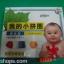 จิ๊กซอว์คำศัพท์ภาษาจีน thumbnail 1