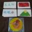 cardภาษาจีนพร้อมซีดี thumbnail 3