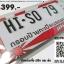 กรอบป้ายทะเบียนรถยนต์ HI - SO 79 FLAG JAPAN thumbnail 1