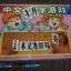 เกมอักษรจีน thumbnail 1