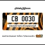 กรอบป้ายทะเบียนรถยนต์ CARBLOX ระหัส CB 0030 ลายสัตว์น่ารัก CUTE ANIMALS. thumbnail 1